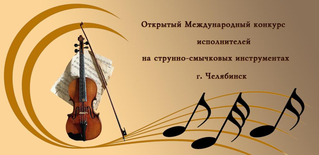 МЕЖДУНАРОДНЫЙ КОНКУРС| Competition